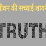 Zindagi Ki Sachai Shayari - जिन्दगी की कड़वी सचाई पर 20+ शायरी हिंदी में !