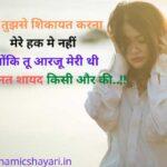 Sad Shayari Ab Tujhase Shikaayat Karana - अब तुझसे शिकायत करना
