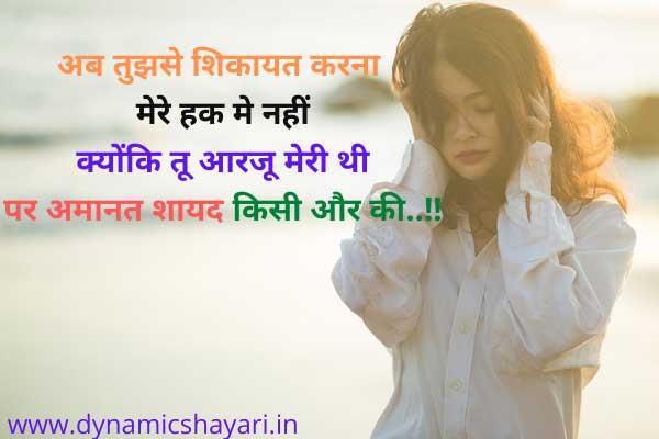 Ab Tujhase Shikaayat Karana sad shayari in hindi