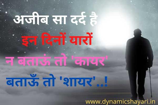Ajeeb Sa Dard Hai - अजीब सा दर्द है Sad Shayari !