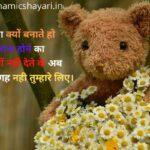 Bahana Kyu Banate Ho - बहाना क्यों बनाते हो Sad Shayari