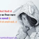 Bahut Tadpaate Hain -बहुत तङपाते है Sad Shayari In Hindi !