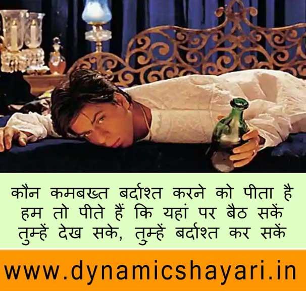 Devdas Shayari Shahrukh Khan