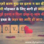 Nazare Karam Mujh Par Itna Na Kar - नजरे करम मुज पर इतना ना कर