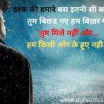 Ham Bikhar Gaye Sad Shayari- हम बिख़र गए सैड शायरी !