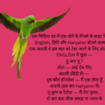 Chidiya Ghar Par Funny Shayari