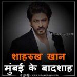 Devdas Shayari Shahrukh Khan - देवदास शायरी शाहरुख खान के जुबानी