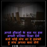 Shayari On Hard Work - मेहनत पर शायरी हिन्दी में !