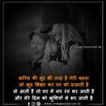 Best Shayari For Sister - बेस्ट शायरी फॉर सिस्टर Hinid Mein !