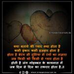 Sacha Pyar Kya Hota Hai Shayari - सच्चा प्यार क्या है शायरी हिंदी में !