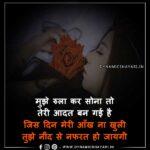 Mujhe Rula Kar Sona - मुझे रुला कर सोना Sad shayari
