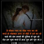 Romantic Kiss Shayari - रोमांटिक चुंबन शायरी