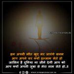 20+ Maut Ki Shayari In Hindi -  20+ मौत की शायरी हिंदी में !