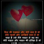 Dil Ki Dhadkan Shayari Hindi Mein - दिल की धड़कन शायरी में में !