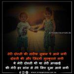 दोस्ती की तारीफ शायरी हिंदी में - Dostee Kee Taareef Shayari Hindi Mein !