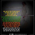 क्या आप गूगल पर Amitabh Bachchan Shayari तलाश रहे है तो यह पोस्ट आपके लिए है ?