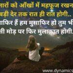 Sitaron Ko Aankhon Mein Mehfooz Rakhna Shayari Hindi Mein - सितारों को आँखों में महफूज रखना शायरी हिंदी में !