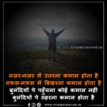 130+ Motivational Status In Hindi - मोटिवेशनल स्टेटस हिंदी में !