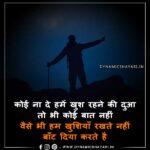 Motivational Status Hindi - मोटिवेशन स्टेट्स हिंदी में !