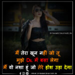 Girls Attitude Shayari - लड़कियाँ Attitude शायरी !