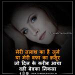 Meri Talaash Ka Hai Jurm - मेरी तलाश का है जुर्म