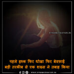 Pahale Ishk Phir Dhokha Phir Bewafai -  पहले इश्क फिर धोखा फिर बेवफ़ाई