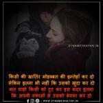 Kisee Kee Khaatir Mohabbat Kee Intehaan Kar Do - किसी की खातिर मोहब्बत की इन्तेहाँ कर दो