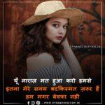 बेवफा शायरी यूँ नाराज़ मत हुआ करो - Bewafa shayari Yoon Naaraaz Mat Hua Karo !