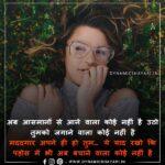 Emotional Shayari In Hindi - भावनात्मक शायरी हिंदी में !