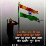 Happy Independence Day Shayari - स्वतंत्रता दिवस शायरी !