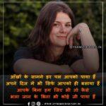 Aapke Bina Hum Jiye Bhi To Kaise Love - आपके बिना हम जिए भी तो कैसे लव शायरी !