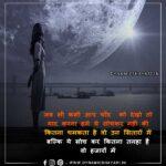 Kitna Tanha Hai Ek Hajaaron Mein Love Shayari