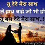 Tu Dede Mera Sath Shayari - तू देदे मेरा साथ शायरी !