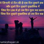 Yeh Zindagi Hindi Shayari - ये ज़िंदगी हिंदी शायरी