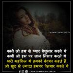 कभी जो हम से प्यार बेशुमार करते थे - Kabhi Jo Ham Se Pyaar Beshumaar Karte The
