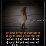 एक बेवफा से प्यार का अंजाम देख लो - Ek Bewafa Se Pyaar Ka Anjaam Dekh Lo