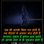 Subh Ratri Sms In Hindi - शुभ रत्रि एस.एम.एस हिन्दी में !