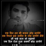 Sushant Singh Rajput Shayari In Hindi - सुशांत सिंह राजपूत शायरी हिंदी में !