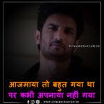 आजमाया तो बहुत गया था - Ajmaaya To Bahut Gya Tha