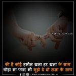 थोड़ा सा प्यार मुझे भी दे दो - Thoda Sa Pyaar Mujhe Bhee De Do Romantic Shayari !