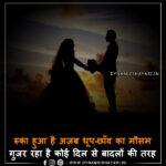 गुजर रहा है कोई दिल से बादलों की तरह - Gujar Raha Hai Koi Dil Se Baadalon Kee Tarah Romantic Shayari