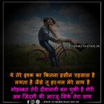 कितना हसीन एहसास है रोमांटिक शायरी - Kitna Haseen Ehasaas Hai Romantic Shayari !