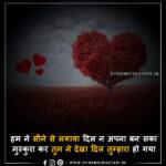 हम ने सीने से लगाया - Ham Ne Seene Se Lagaaya Romantic Shayari !