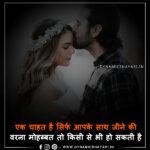 Ek Chaahat Hai Sirf Aapke Saath Jeene Kee Romantic Shayari !