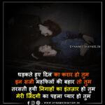 मेरी जिंदगी का पहला प्यार - Meri Zindgee Ka Pahla Pyaar Romantic Shayari !