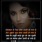 मोहब्बत से रिहा होना ज़रूरी हो गया है - Mohbbat Se Riha Hona Zaruri Ho Gaya Hai