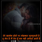 तू मेरा है मैं तेरा हूँ - Too Mera Hai Main Tera Hoon Romantic Shayari !