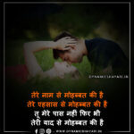 तेरी याद से मोहब्बत की है - Teri Yaad Se Mohbbat Kee Hai Romantic Shayari