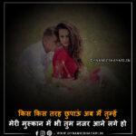 किस किस तरह छुपाऊं - Kis Kis Tarah Chhupaoon Romantic Shayari !