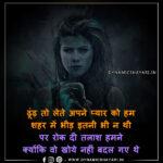 ढूंढ़ तो लेते अपने प्यार को हम - Dhoondh To Lete Apne Pyaar Ko Ham !